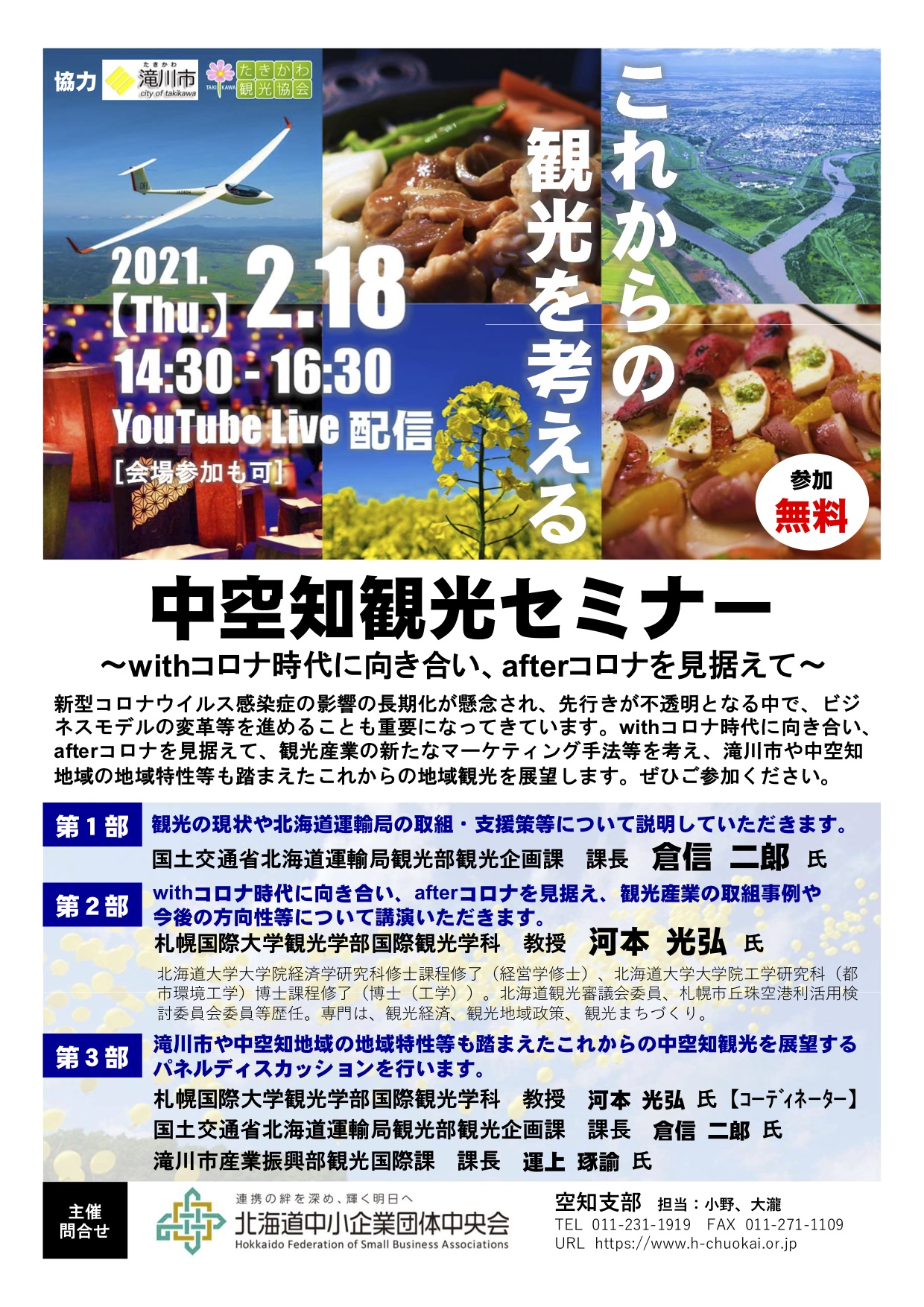 『中空知観光セミナー』のポスター