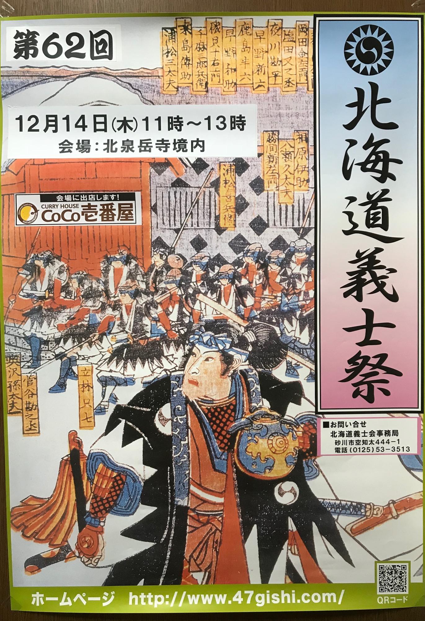 第62回北海道義士祭(2017年)のポスター