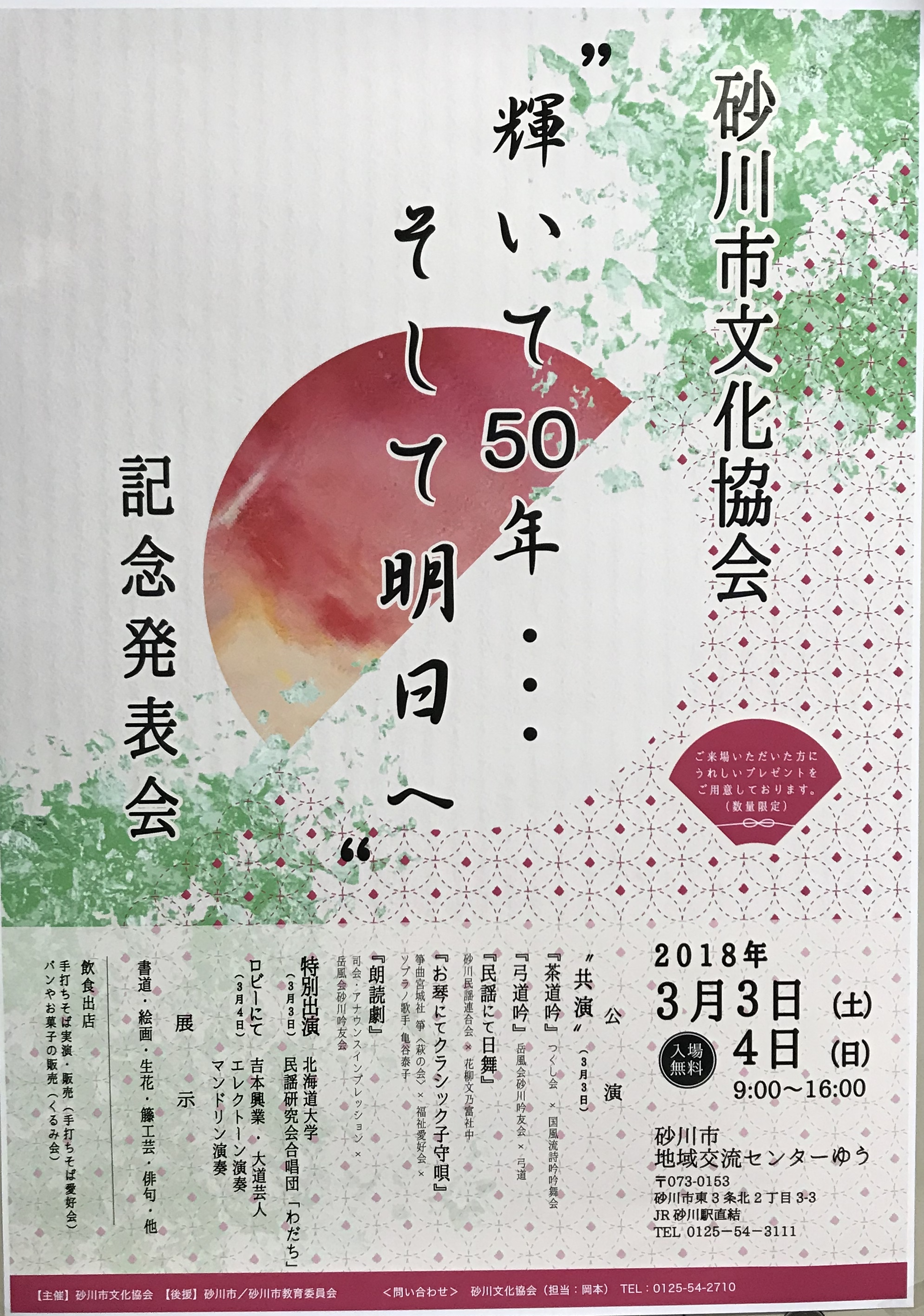 砂川市文化協会 記念発表会のポスター