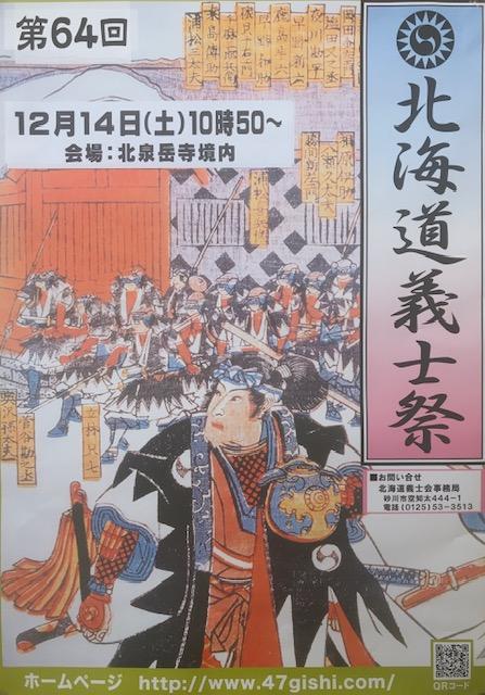 第64回北海道義士祭のポスター