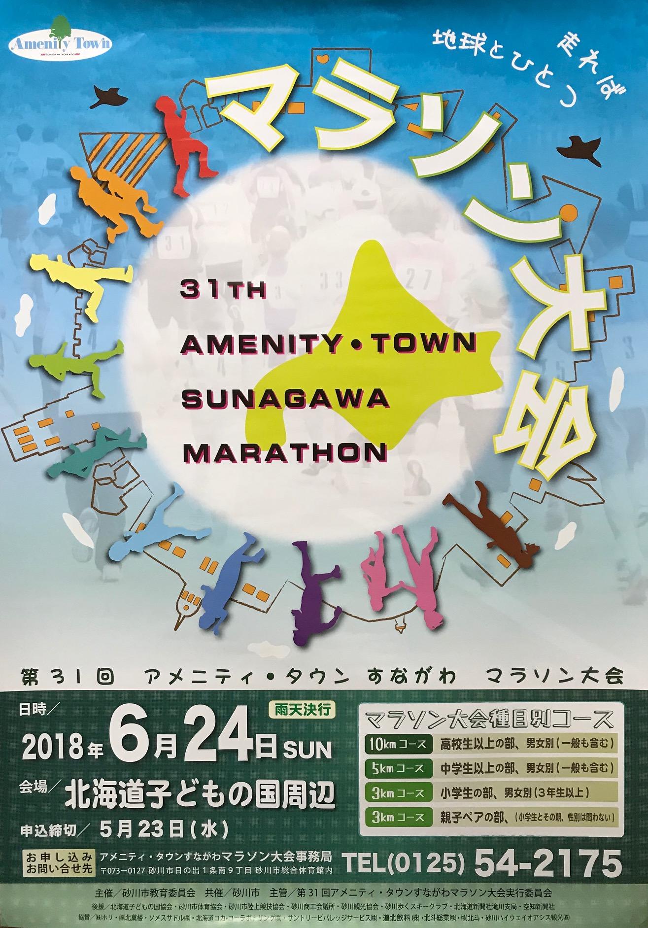 第31回アメニティ・タウンすながわマラソン大会(2018年)のポスター