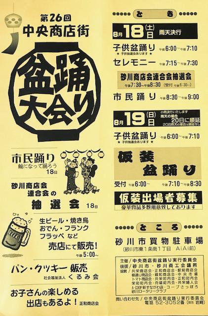 中央商店街盆踊り大会(2018年)のポスター