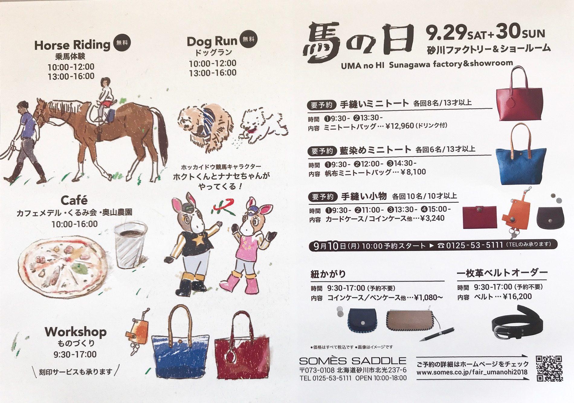 馬の日のポスター