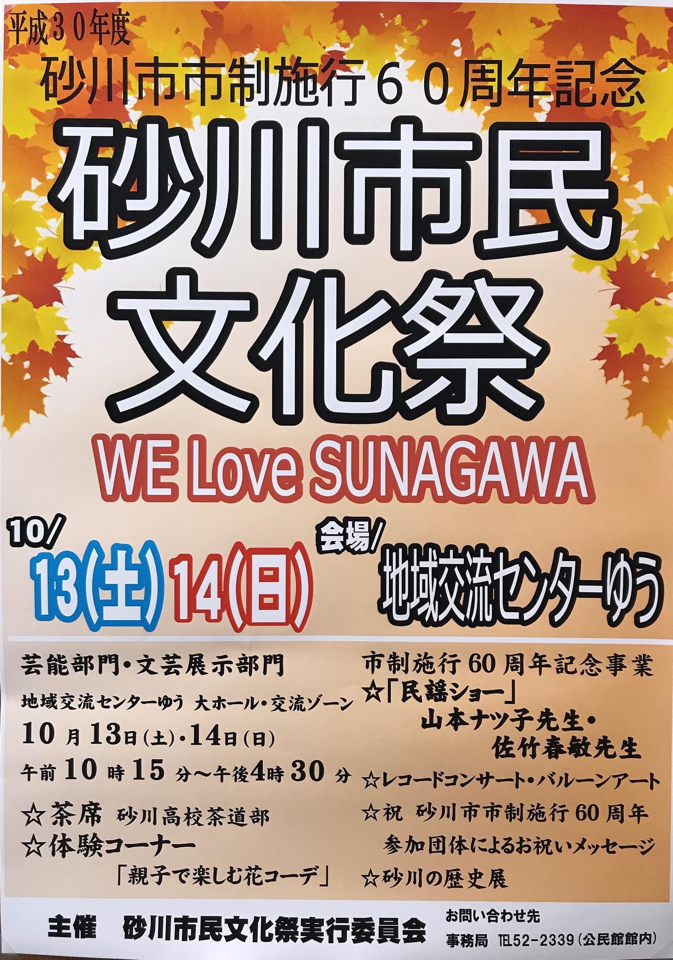 砂川市民文化祭のポスター