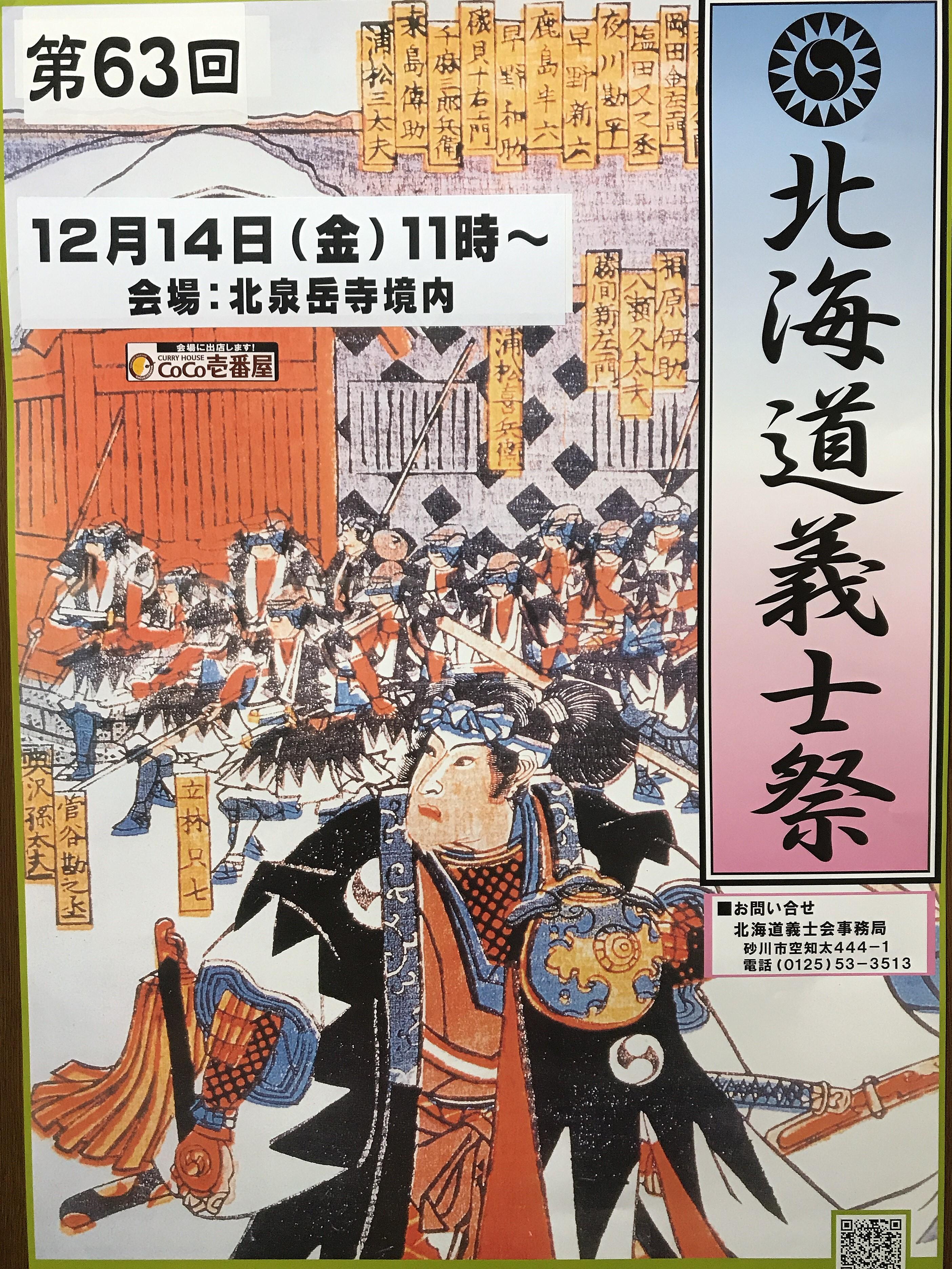 第63回北海道義士祭のポスター