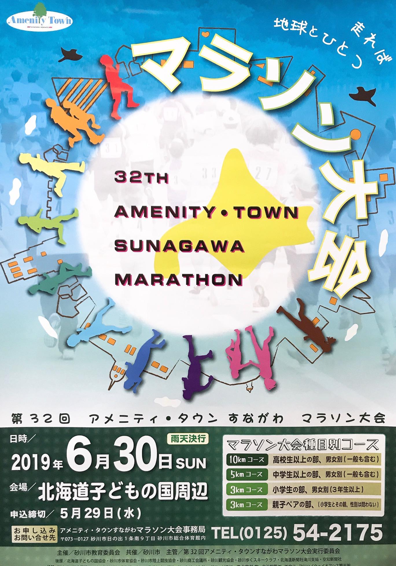 第32回アメニティ・タウンすながわマラソン大会(2019年)のポスター