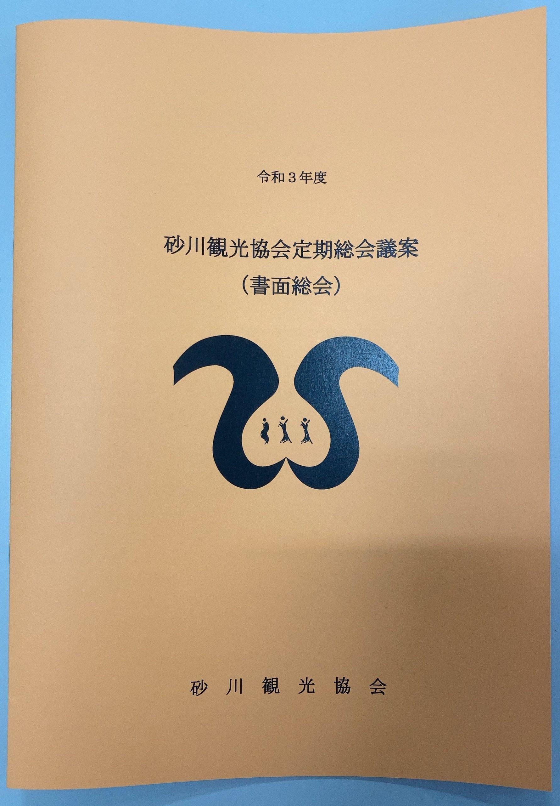 令和3年度 砂川観光協会定期総会を終えて(御礼)のポスター