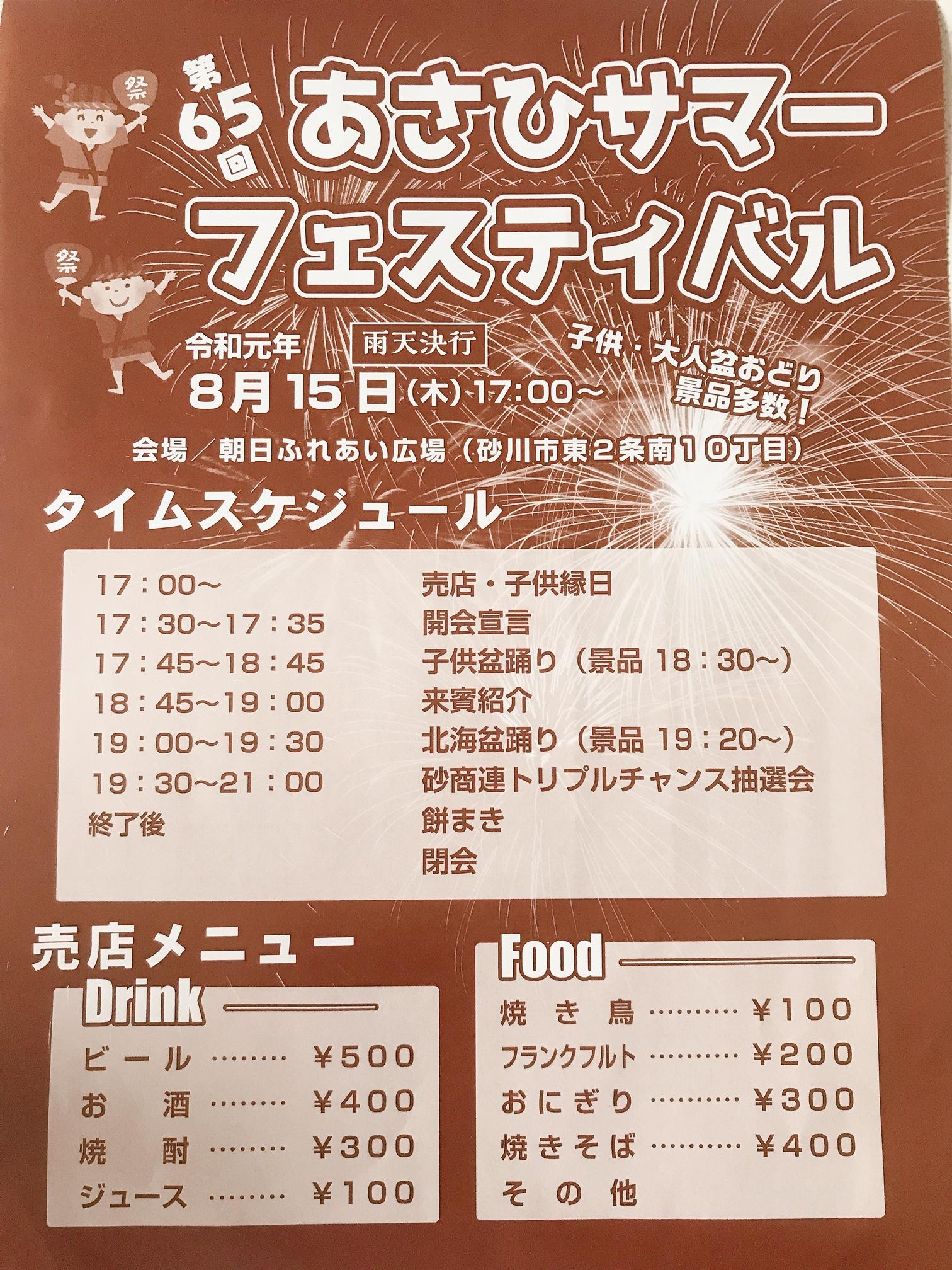 第65回あさひサマーフェスティバル(2019年)のポスター