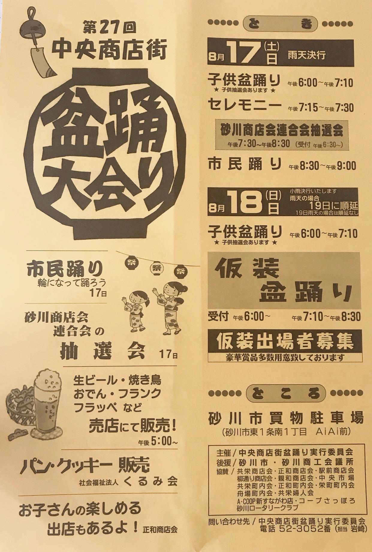 中央商店街盆踊り大会(2019年)のポスター
