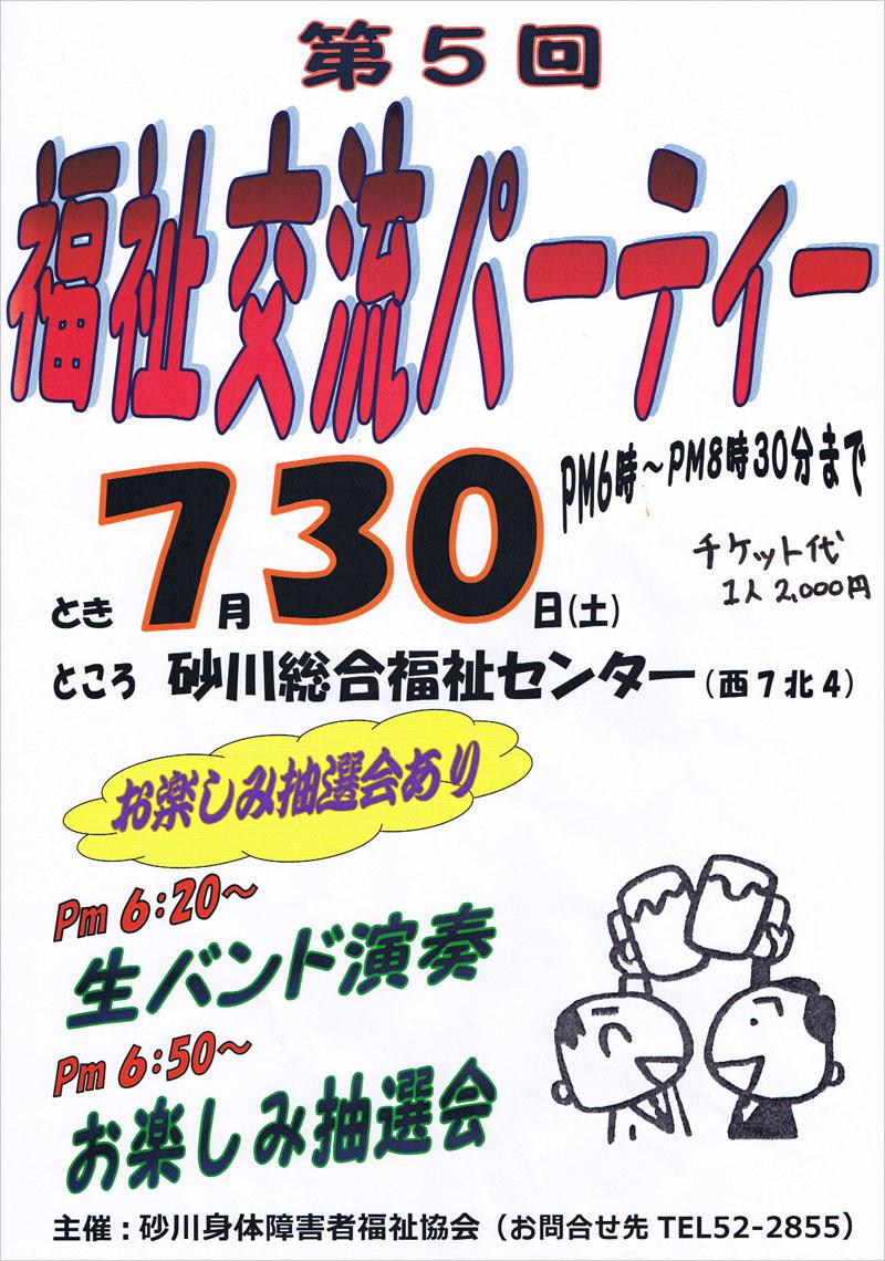 第5回福祉交流パーティー(2016年)のポスター