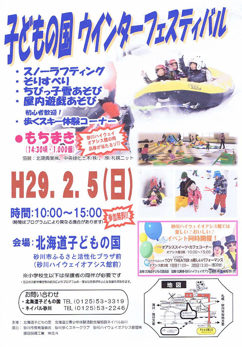 子どもの国 ウィンターフェスティバル(2017年)のポスター