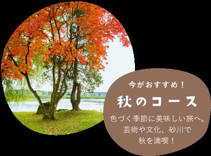 秋のコース