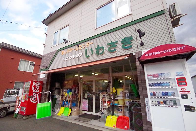 岩崎商店外観写真