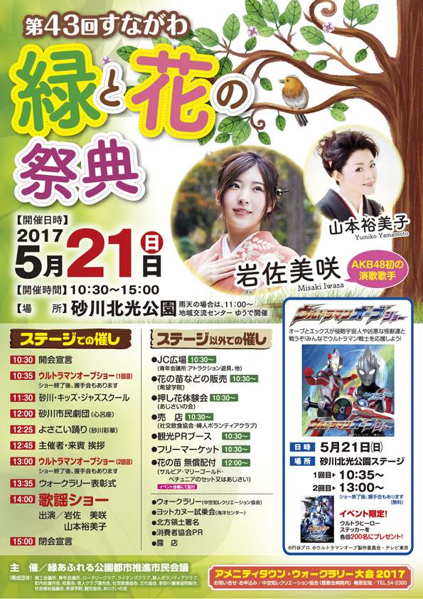 第43回すながわ緑と花の祭典(2017年)のポスター