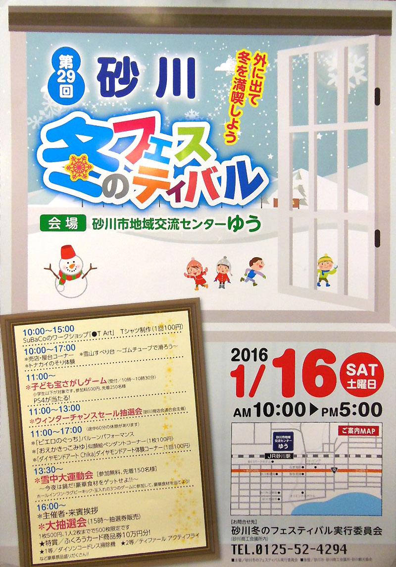 第29回砂川冬のフェスティバル(2016年)のポスター