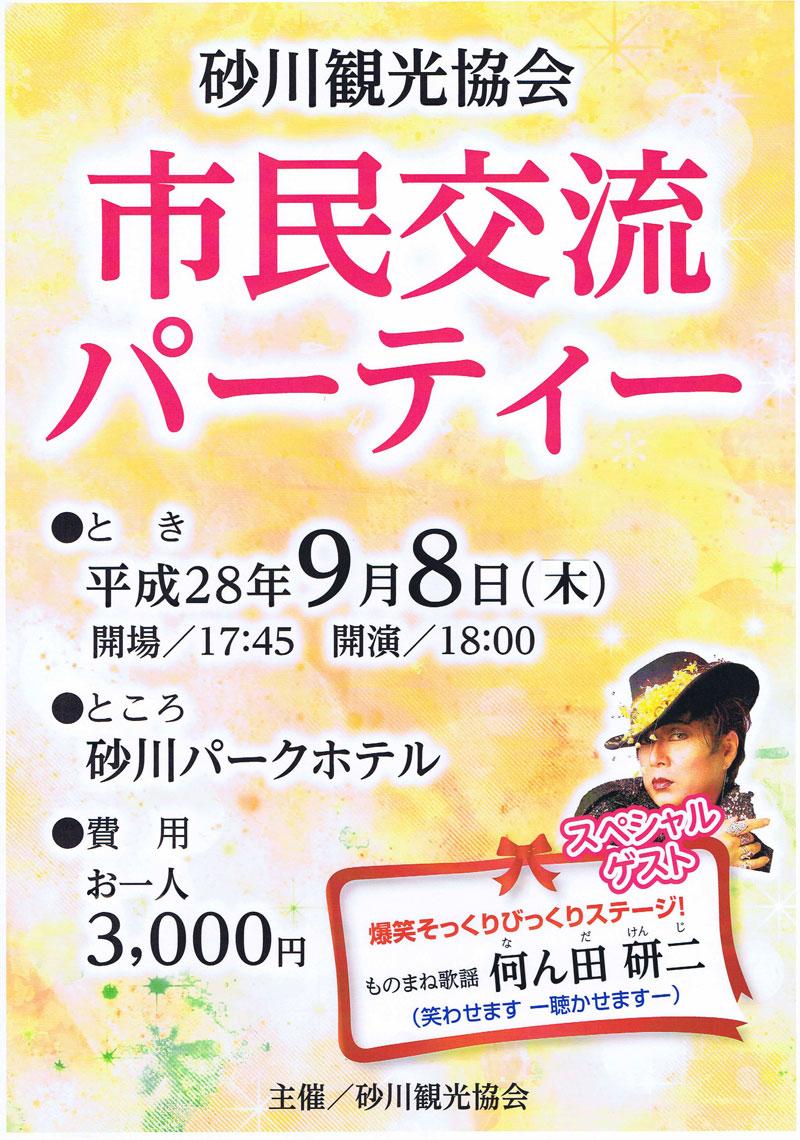 砂川観光協会市民交流パーティー(2016年)のポスター