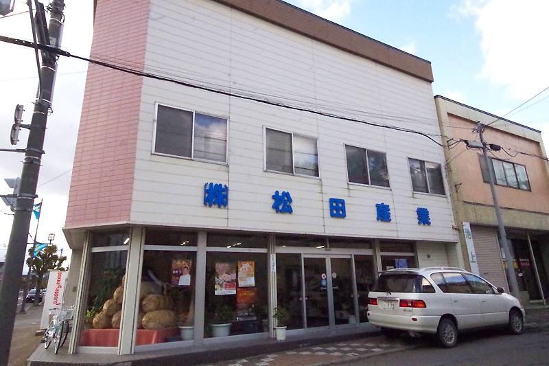 松田産業外観写真