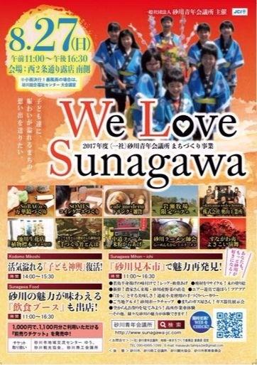 WeLoveSunagawaのポスター