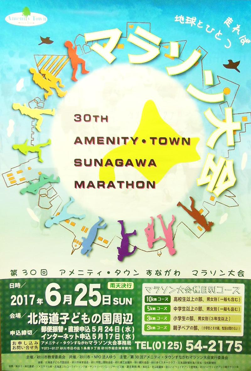 第30回アメニティ・タウンすながわマラソン大会(2017年)のポスター
