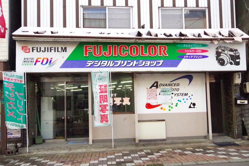 明円カメラ店外観写真