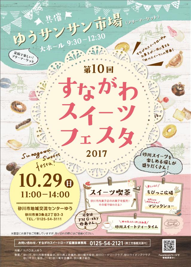 サンサン市場&すながわスイーツフェスタ2017のポスター