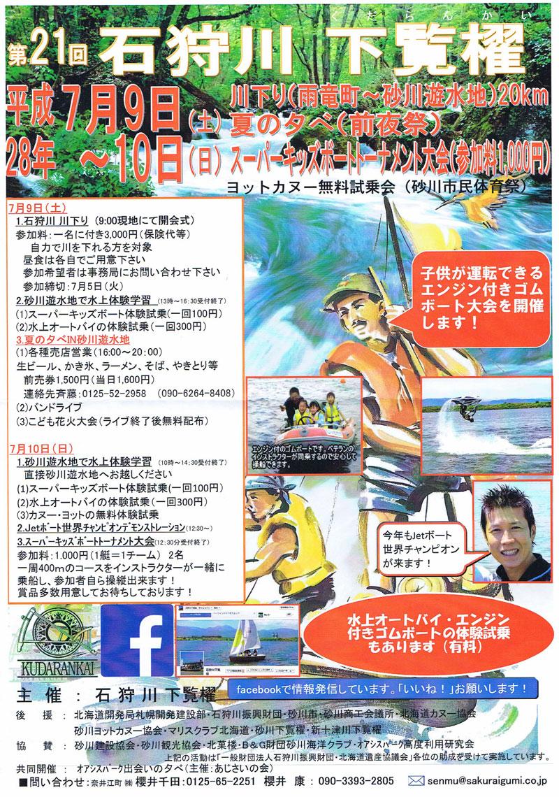 第21回石狩川下覧櫂(2016年)のポスター