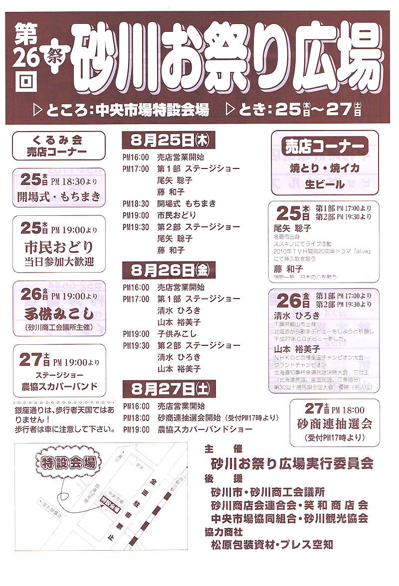 第26回砂川お祭り広場(2016年)のポスター