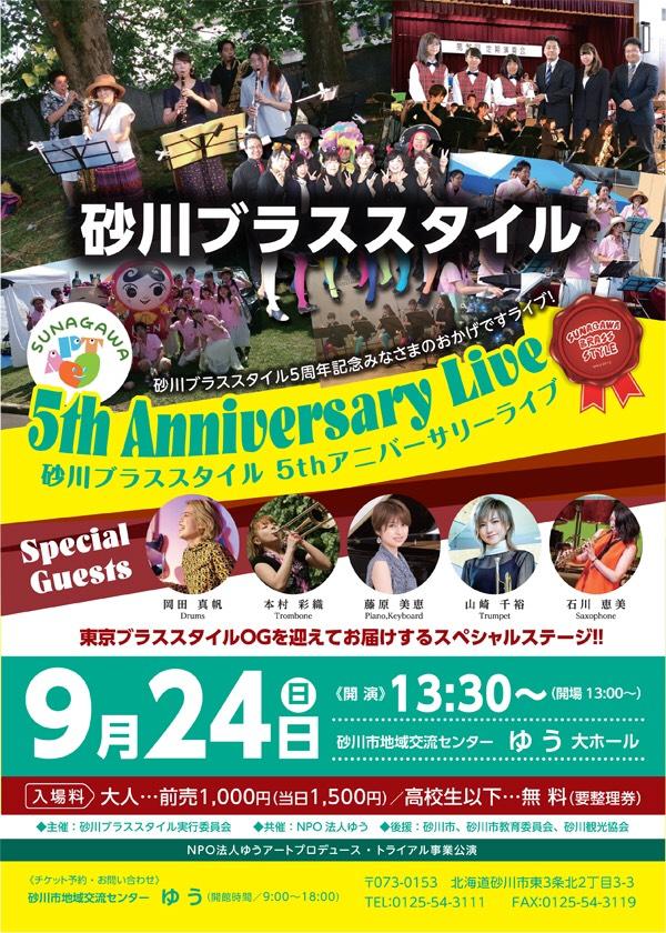 砂川ブラススタイル 5thアニバーサリーライブのポスター