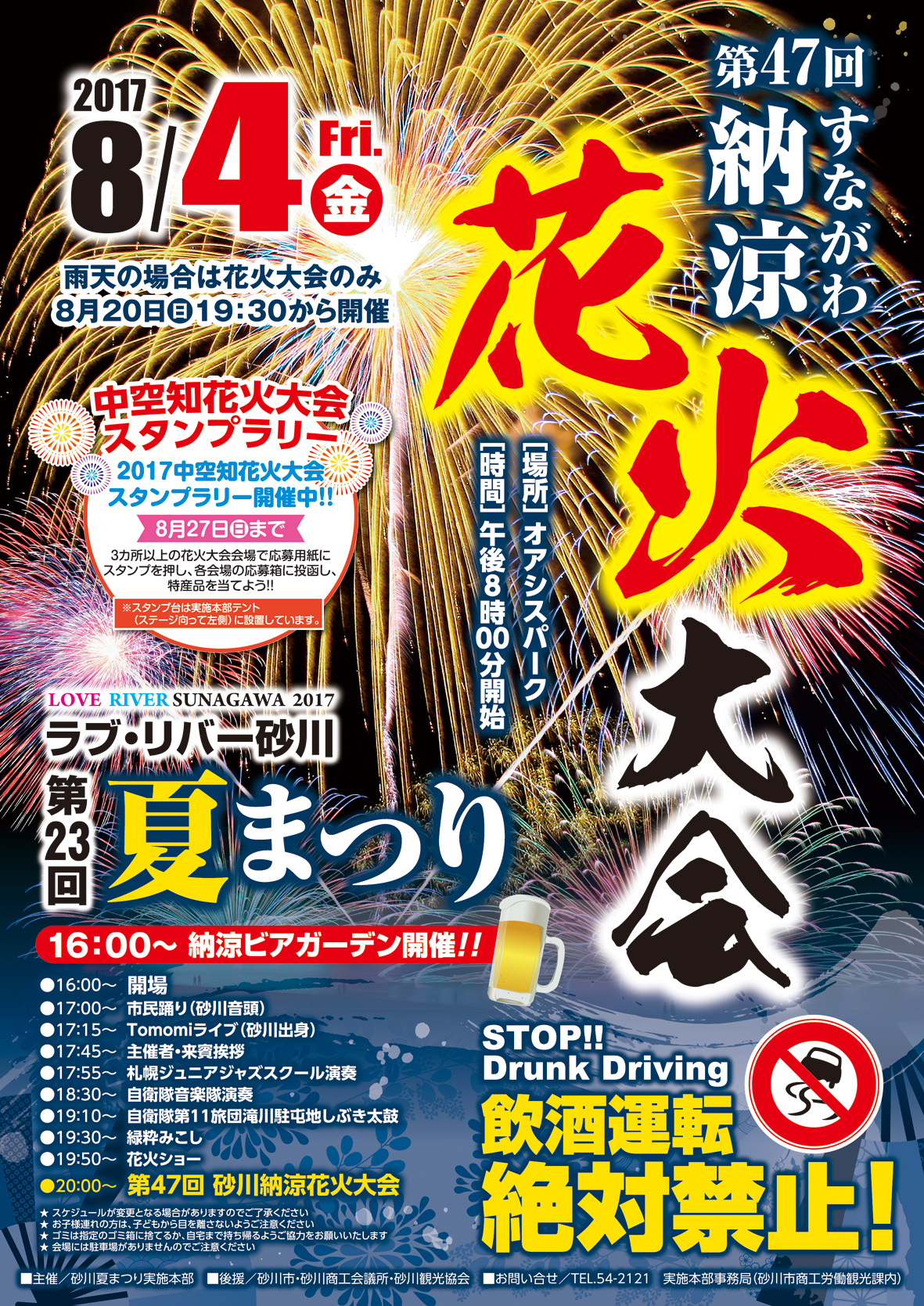 第47回砂川納涼花火大会(2017年)のポスター