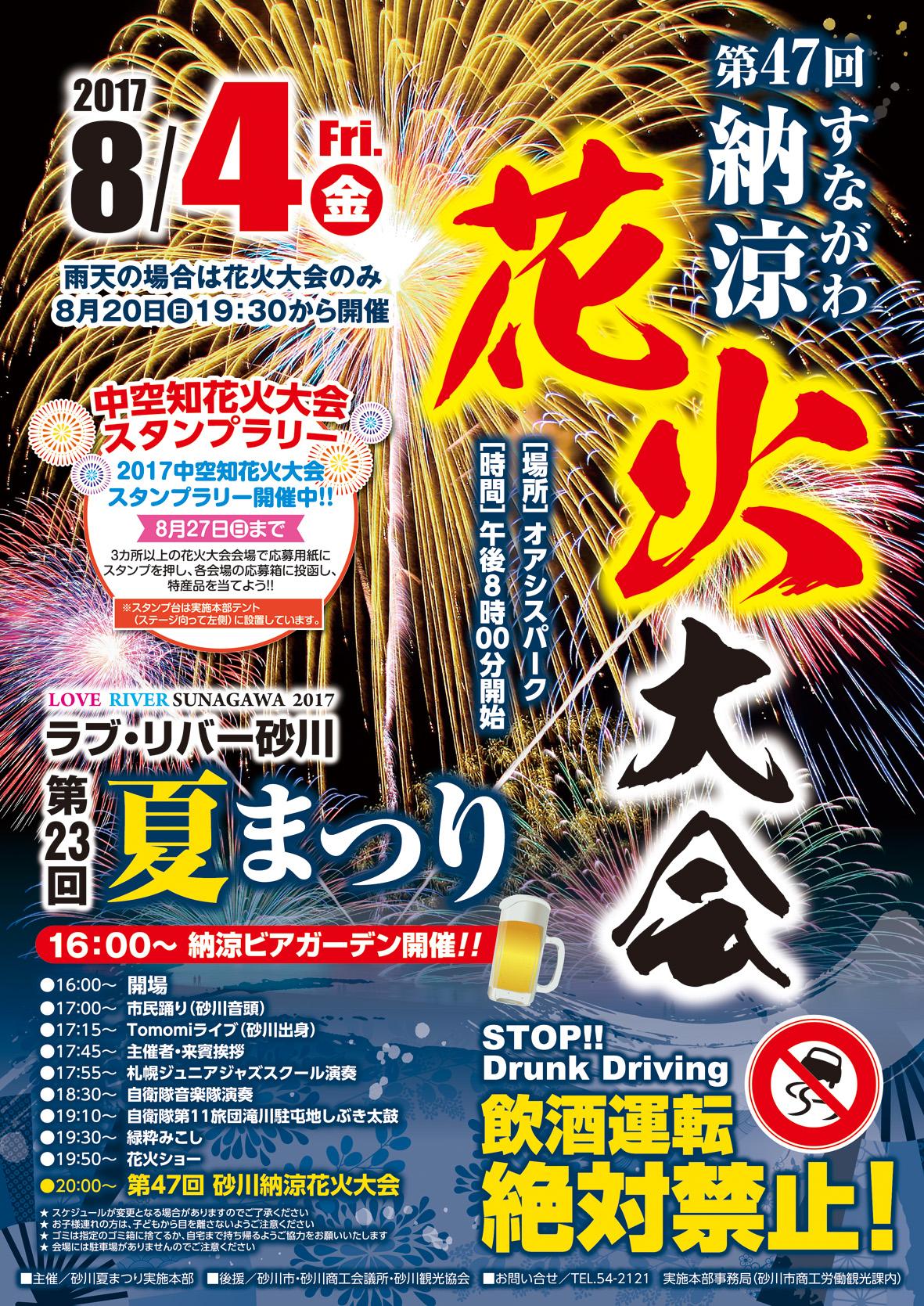 第23回ラブ・リバー砂川夏まつり(2017年)のポスター