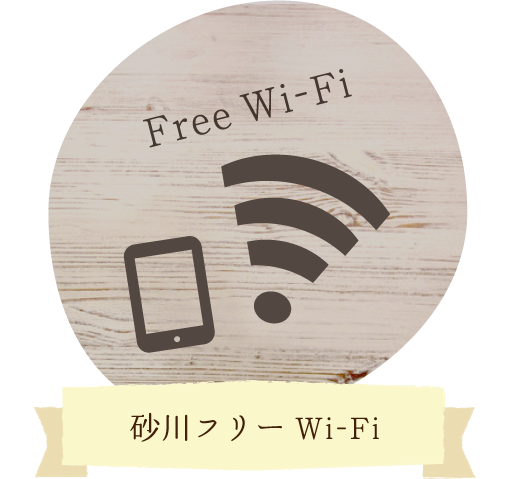 砂川フリーWi-Fi